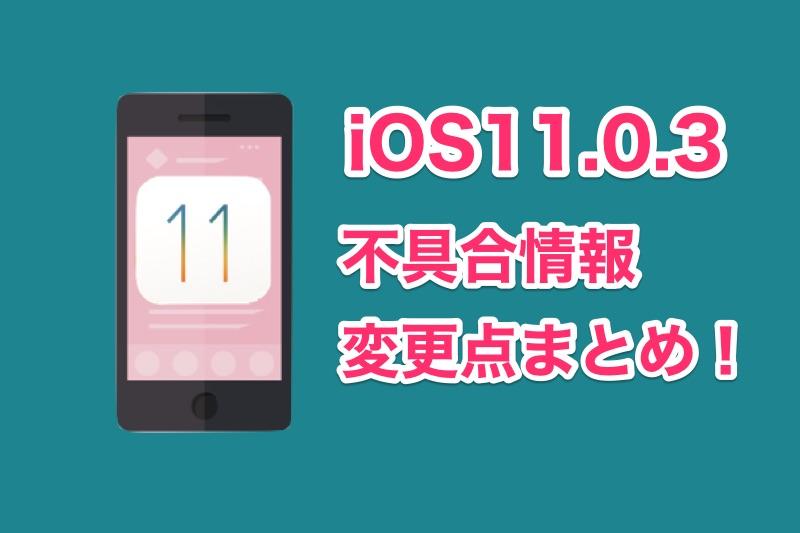 iOS11.0.3の不具合・変更点まとめ!iPhoneをiOS11.0.3にアップデートした人の評価など