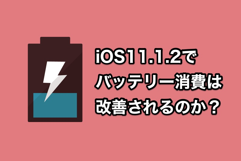 iOS11.1.2でバッテリー消費問題は解決するのか?iOS11.1.2にした人の声