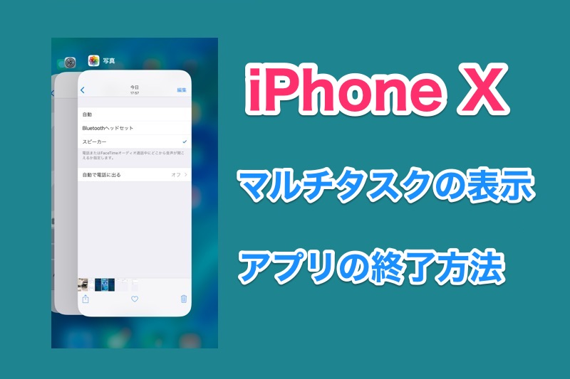 iPhoneXでアプリを終了させる方法とマルチタスクの表示方法!今までのiPhoneとやり方が変わった!?