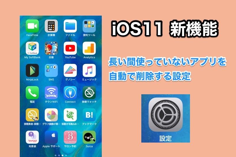 iOS11の新機能 使っていないアプリを自動で削除してくれる設定が可能に!