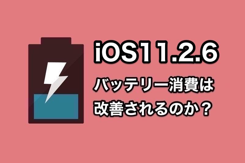 iOS11.2.6でバッテリー消費は改善された?iOS11.2.6にアップデートしてバッテリー消費を確認した人の声