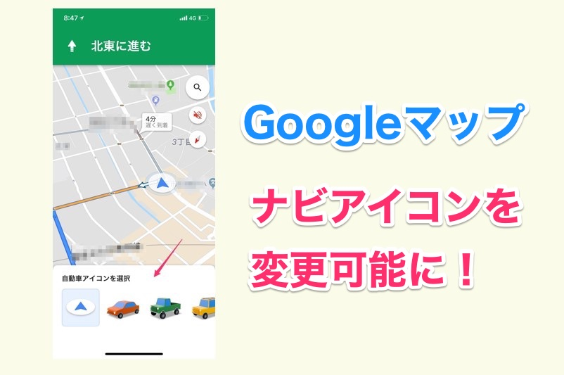 GoogleマップアプリiPhone版でナビアイコンを車に変更できるように!