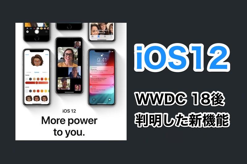 iOS12には新機能がまだまだあるぞ!WWDC 18後に判明したiOS12の新機能や変更点