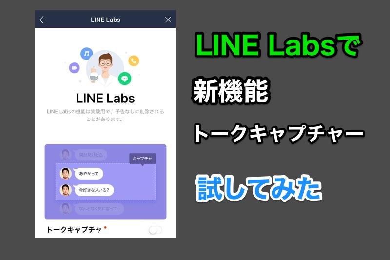 LINEの新機能「トークキャプチャ」をLINE Labsで一足先に試してみた