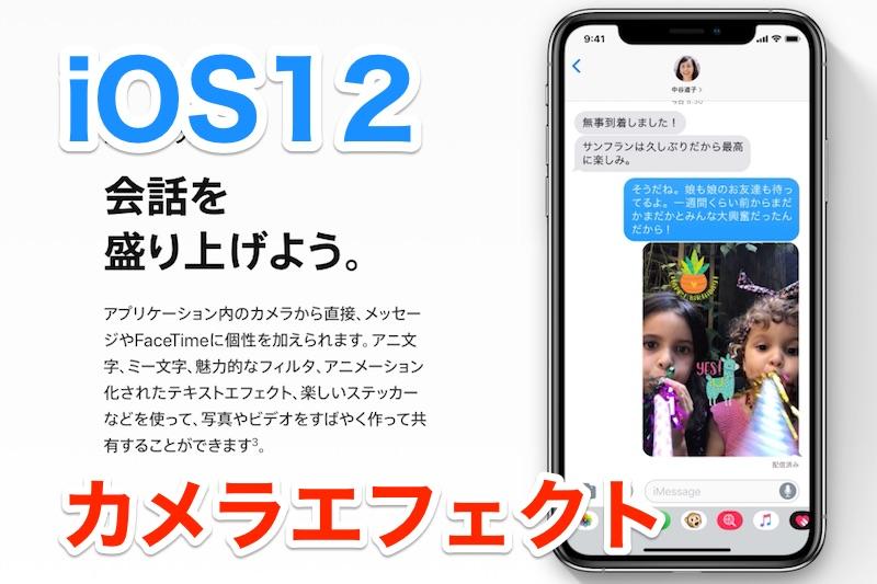 iOS12ではカメラエフェクトをかけた写真をメッセージアプリで簡単に送れるぞ!【iPhone iOS12新機能】