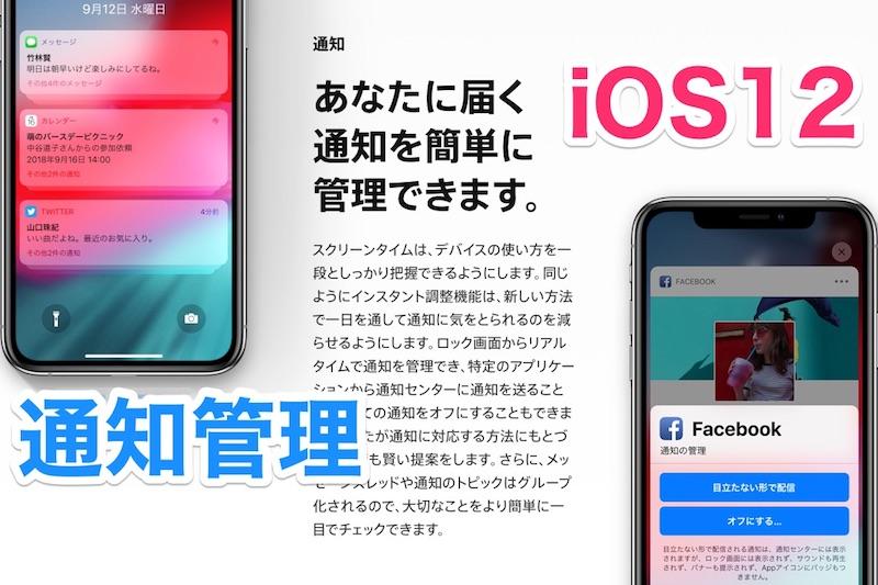 iOS12では通知の管理もできる!「グループ通知」や「目立たない形で配信」が追加!【iPhone iOS12 新機能】