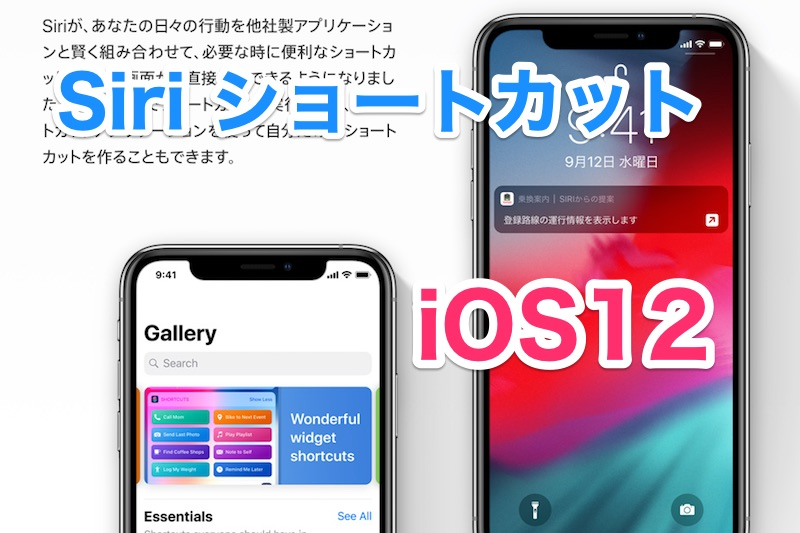 【Siriショートカット】iOS12のSiriで色んなアプリの機能を素早く使えるぞ!(iPhone iOS12新機能)