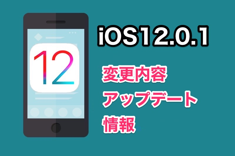 iOS12.0.1がリリース!アップデート内容や不具合情報、変更点まとめ!【iPhone】