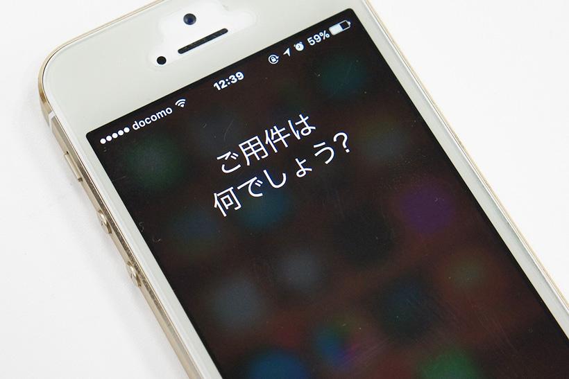 Siriの利用者数減少!?若者は今ほとんどSiriを使っていない!?