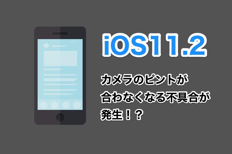iOS11.2でカメラのピントが合わなくなる不具合が発生!iPhone8やiPhone8 Plusのカメラなどで報告