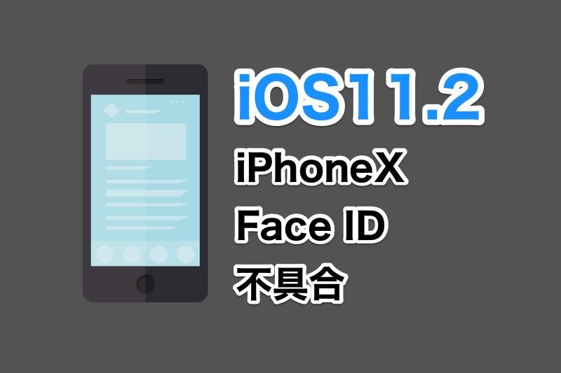 iOS11.2でFace IDが使えない不具合がiPhoneXで発生!原因と対処法は?