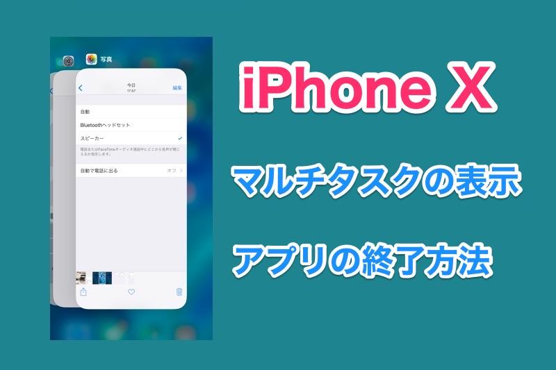 iPhoneXでアプリを終了させる方法とマルチタスクの表示方法!今までのiPhoneとやり方が変わった!