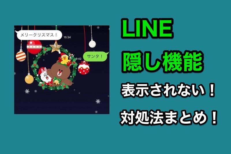 LINEで「クリスマス」や「サンタ」を入力しても演出が表示されないって人に確認して欲しいこと