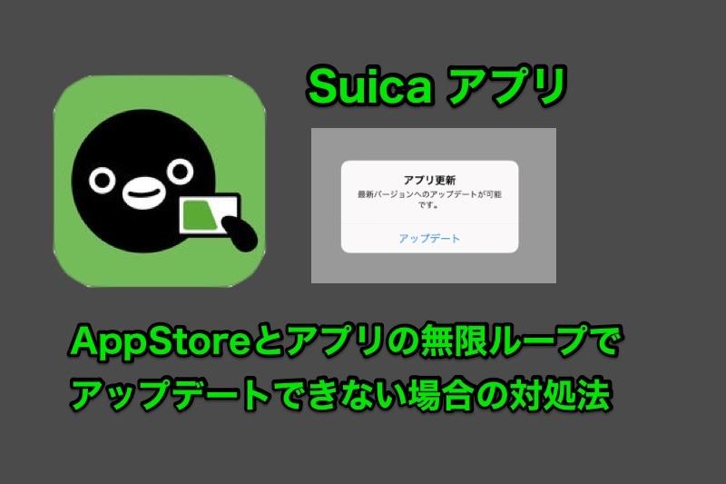 Suicaアプリが最新版へアップデートできない!AppStoreへ行ってもアップデートできず無限ループする場合の対処法