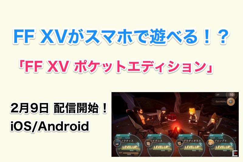 FFXVがスマホアプリに!「ファイナルファンタジーXV ポケットエディション」エピソード1は無料!