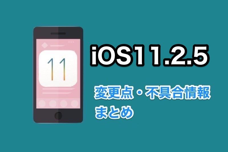 iOS11.2.5がリリース!アップデート内容や不具合修正など変更点まとめ!iOS11.2.5にアップデートした人の声