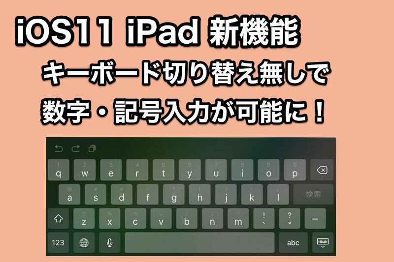 iOS11 iPadの新機能 キーボード切り替え無しで数字や記号の入力が可能に!