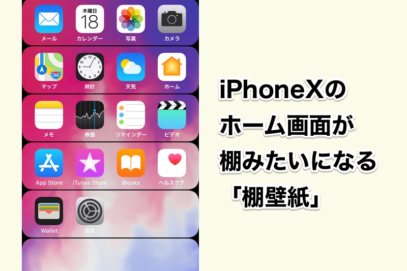 Iphone 不思議 壁紙 な