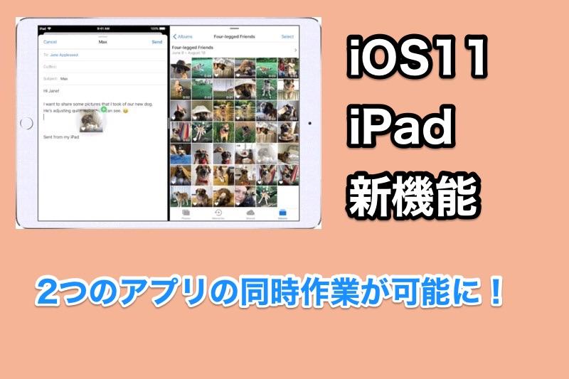 iOS11 iPadの新機能 マルチタスク機能が進化!2つのアプリで同時作業・データの受け渡しが簡単に!