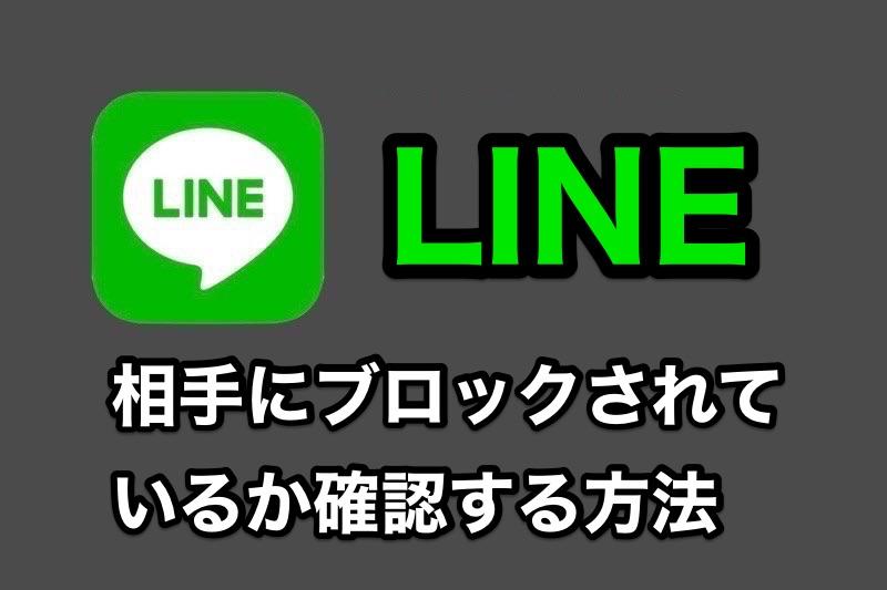 LINEで相手にブロックされているか確認する方法!送信したメッセージがいつになっても既読にならない。。