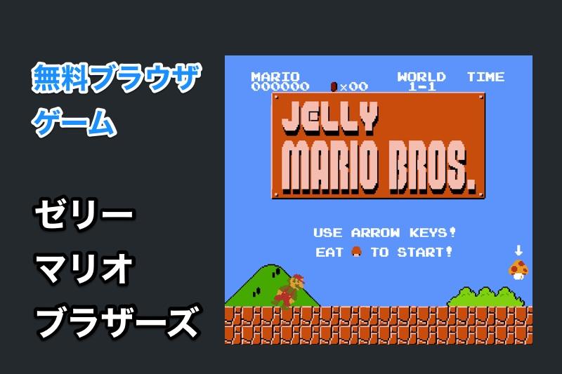 マリオがゼリー状に?無料でプレイできるゲーム「ゼリーマリオ・ブラザーズ」がすごい!
