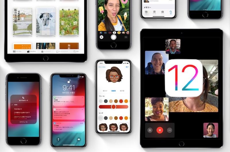 【iOS12 情報まとめ】iOS12の新機能や不具合情報、アップデートでの変更点などまとめ!