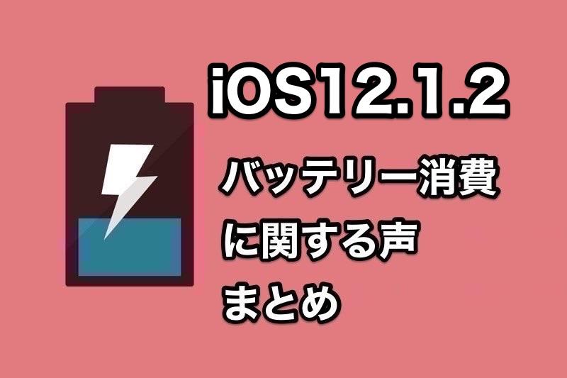 iOS12.1.2のバッテリー消費に関する調査!iOS12.1.2でバッテリーの消耗が早くなったとの声多数!